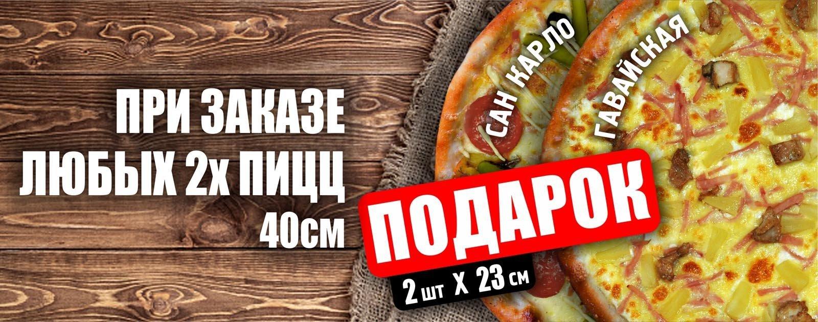 2 пиццы 23 см в ПОДАРОК!