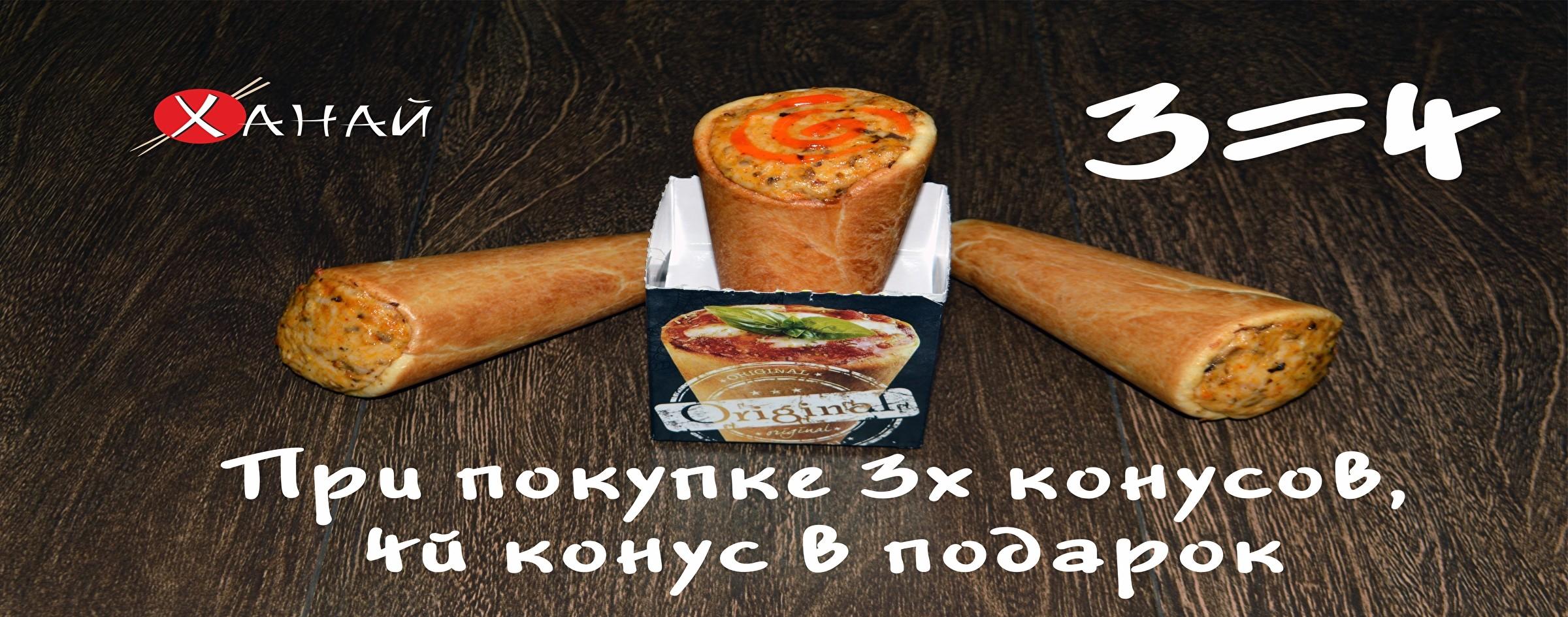 Акция!!! Четыре конус-пиццы поцене трех!!!
