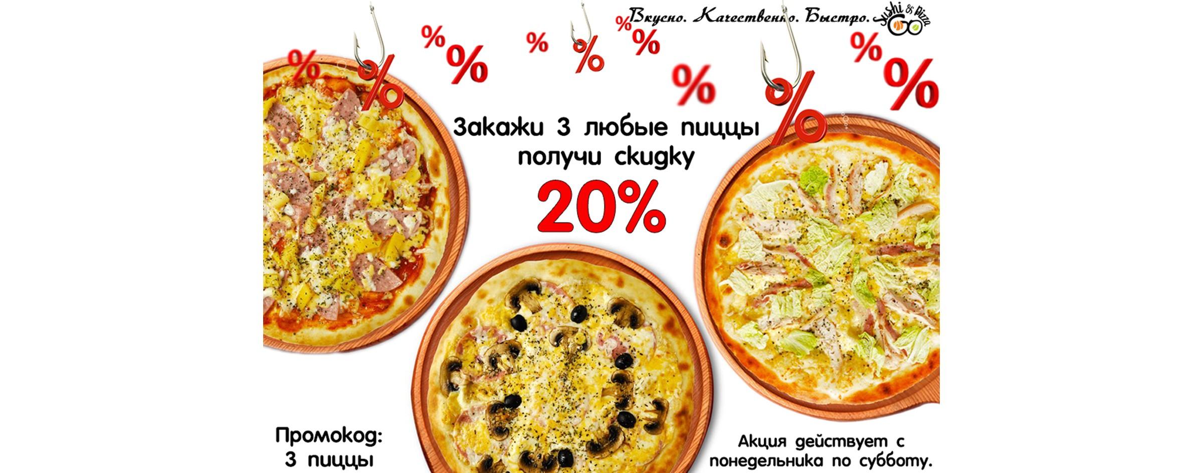 Акция! Закажи 3 любых пиццы и получи скидку 20%!