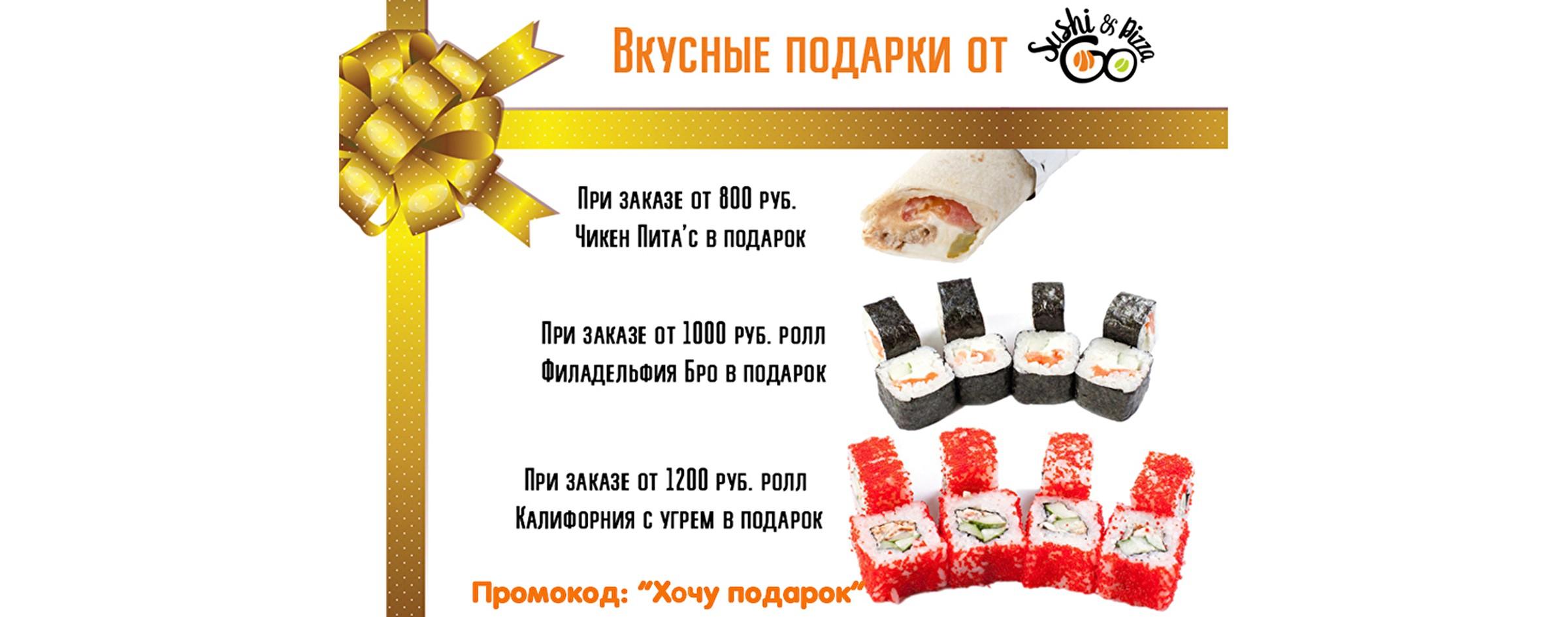 Подарок к заказу от 800, 1000 и 1200 руб.
