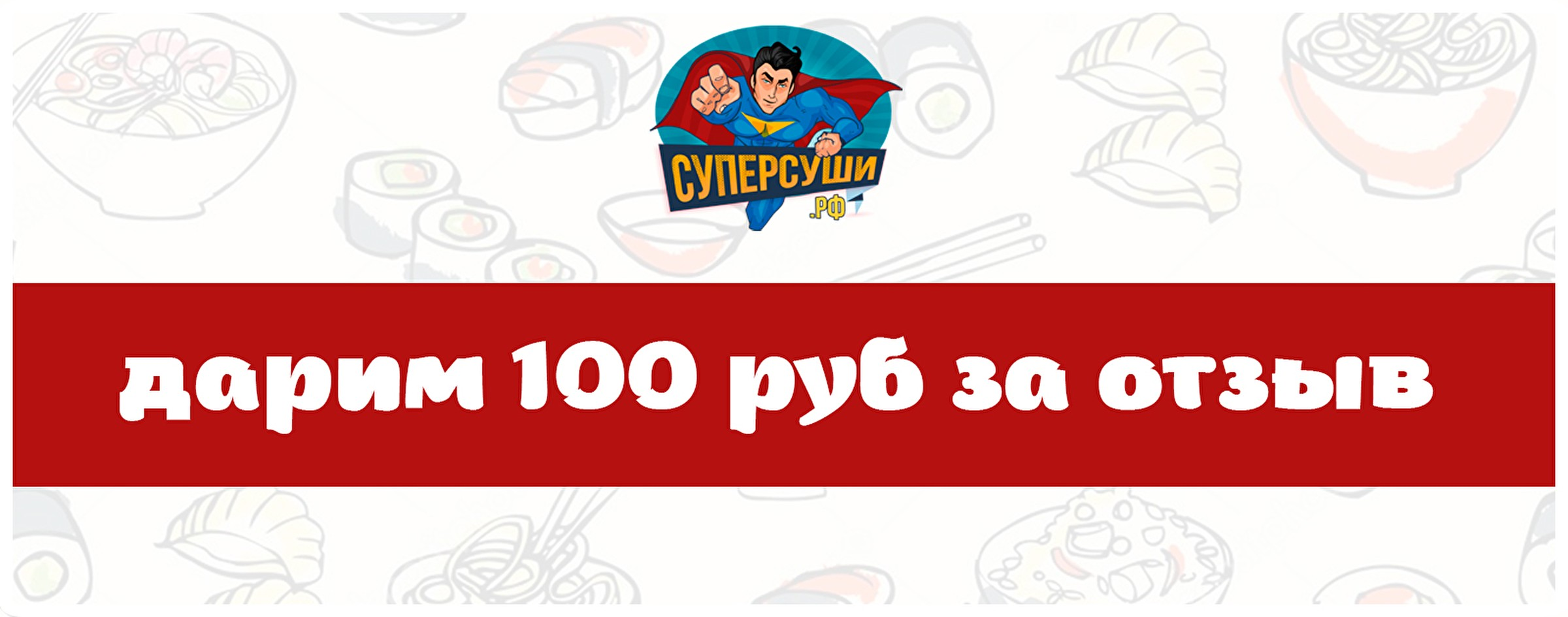 Дарим 100 рублей за отзыв!