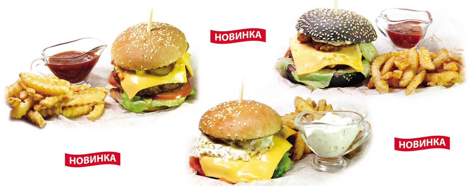 Бургер на любой вкус!