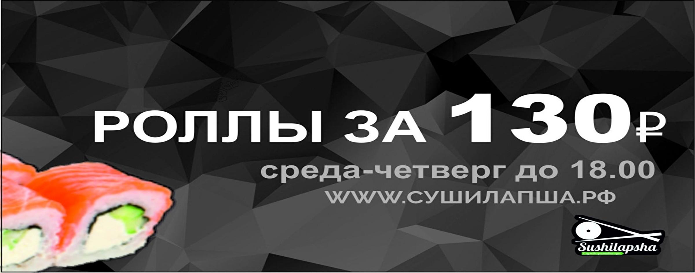 Роллы за 130 Рублей!