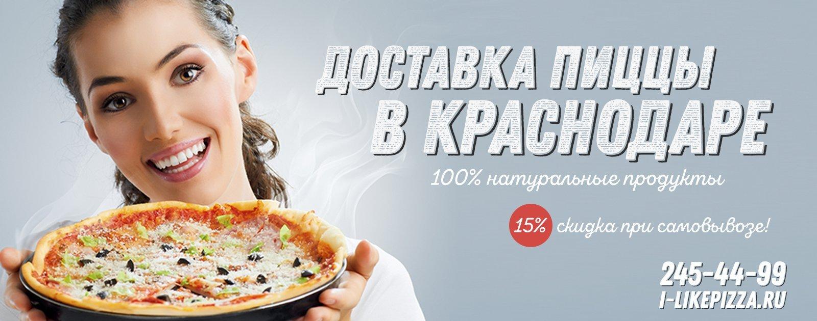 Доставка пиццы в Краснодаре