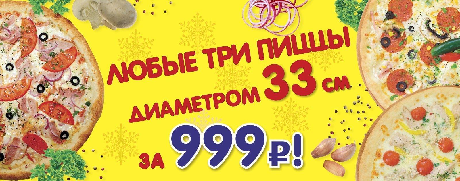 Любые 3 пиццы диаметром 33 см. за 999 рублей!