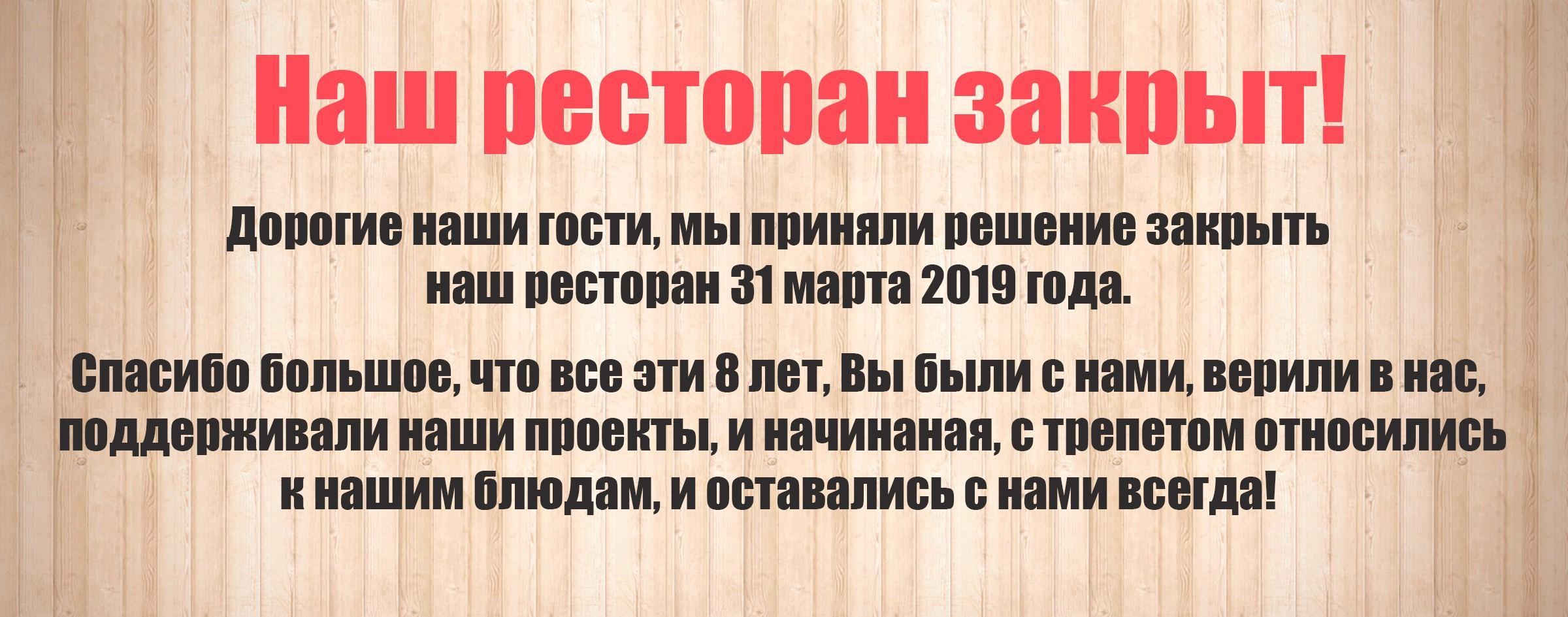 НАШ РЕСТОРАН ЗАКРЫВАЕТСЯ!