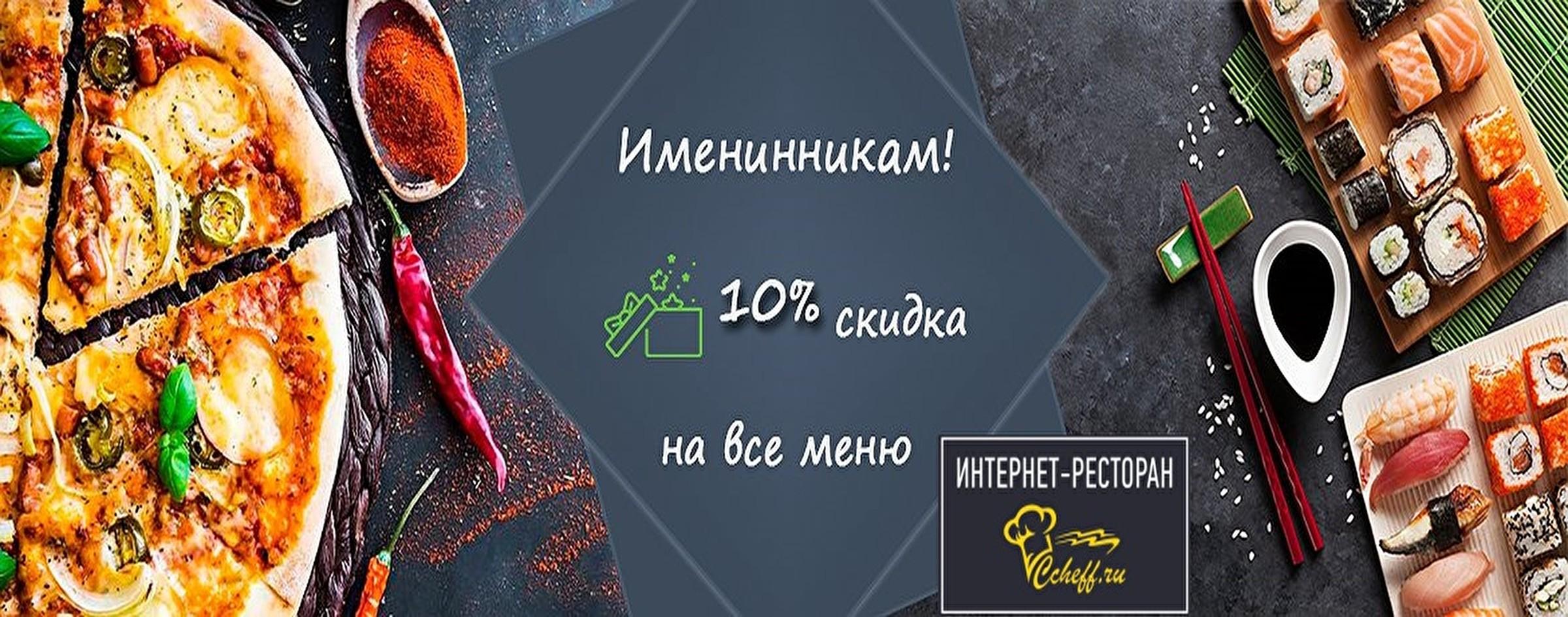 Именинникам СКИДКА - 10%