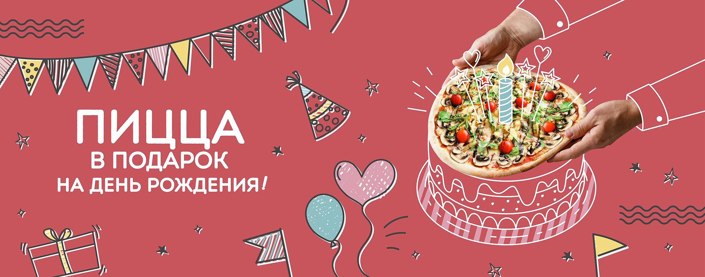Пицца в подарок на день рождения
