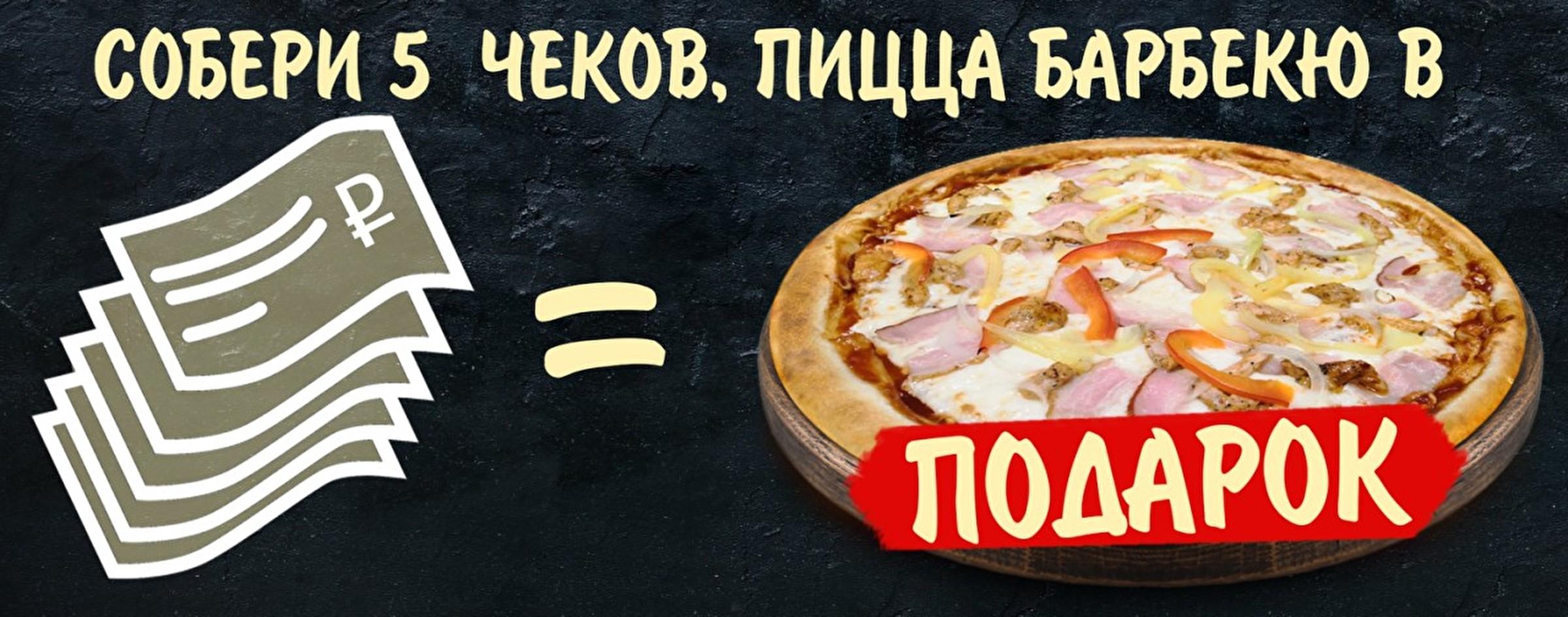 Собери 5 чеков, пицца «Барбекю» в подарок!