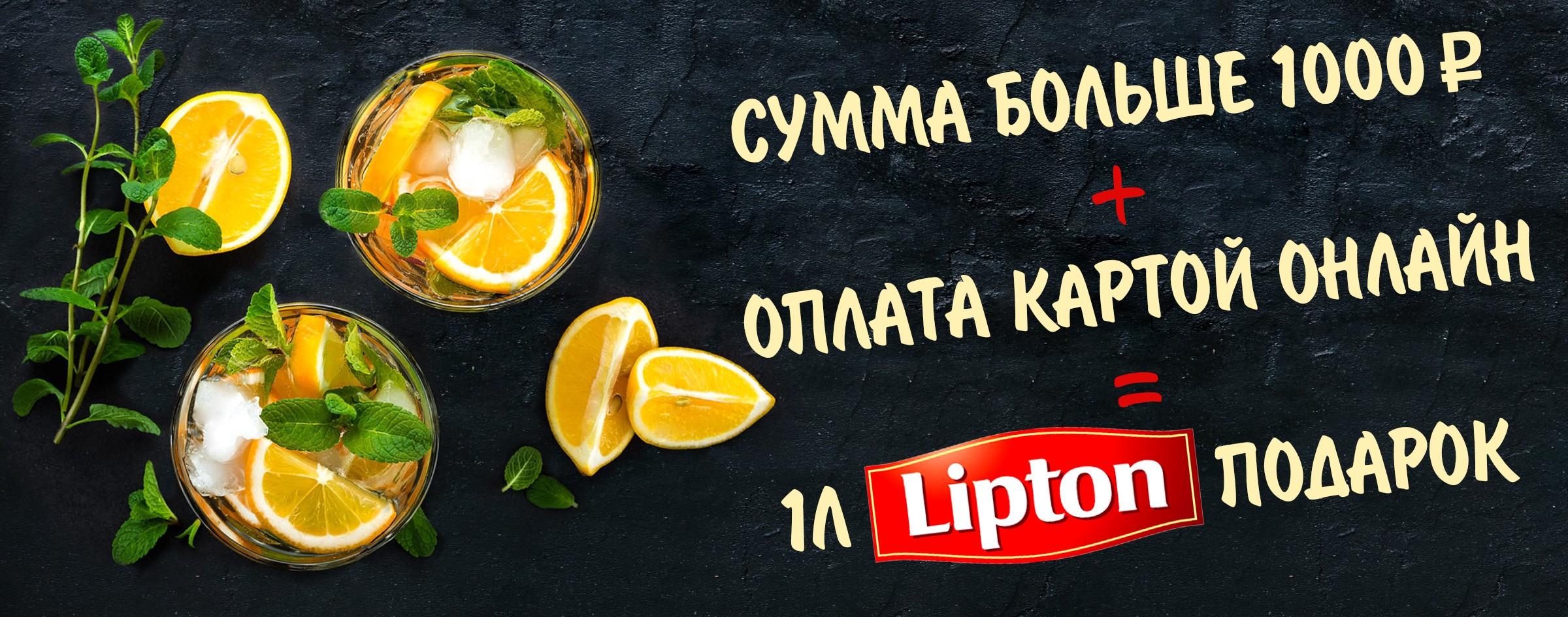 При оплате онлайн на сумму от 1000р. - подарок!