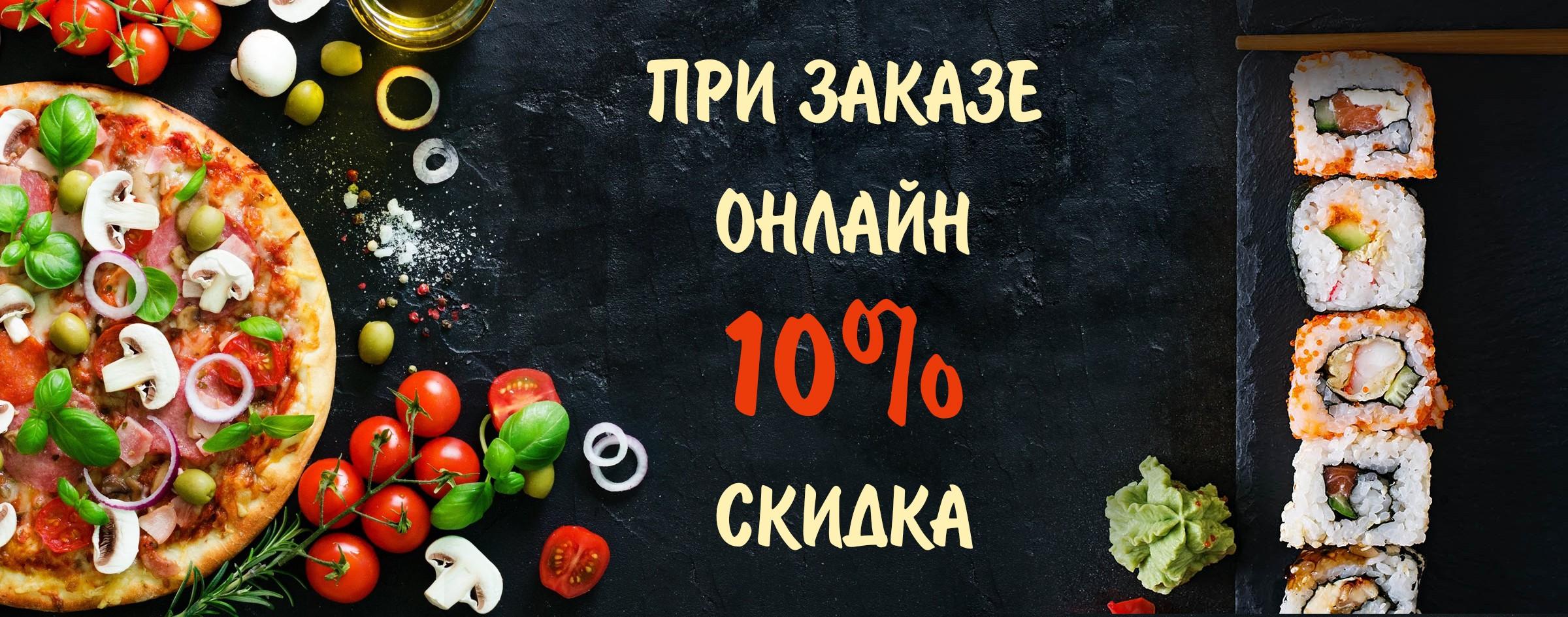 При заказе онлайн скидка 10%