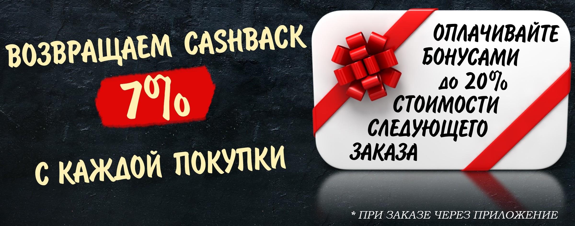 Возвращаем CASHBACK 7% с каждой покупки!