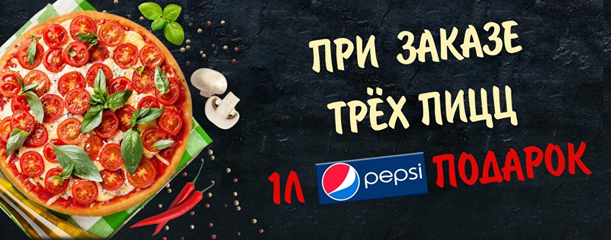 1 л «Pepsi» в подарок