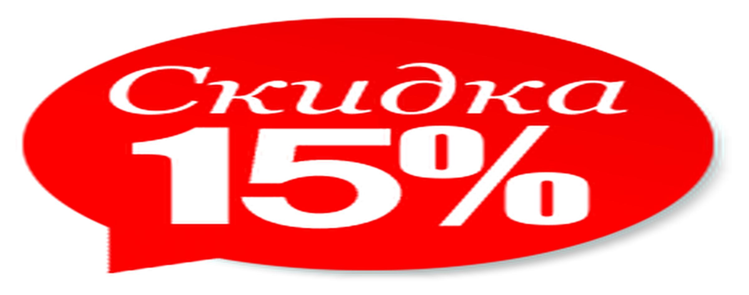 Скидка именинникам 15%