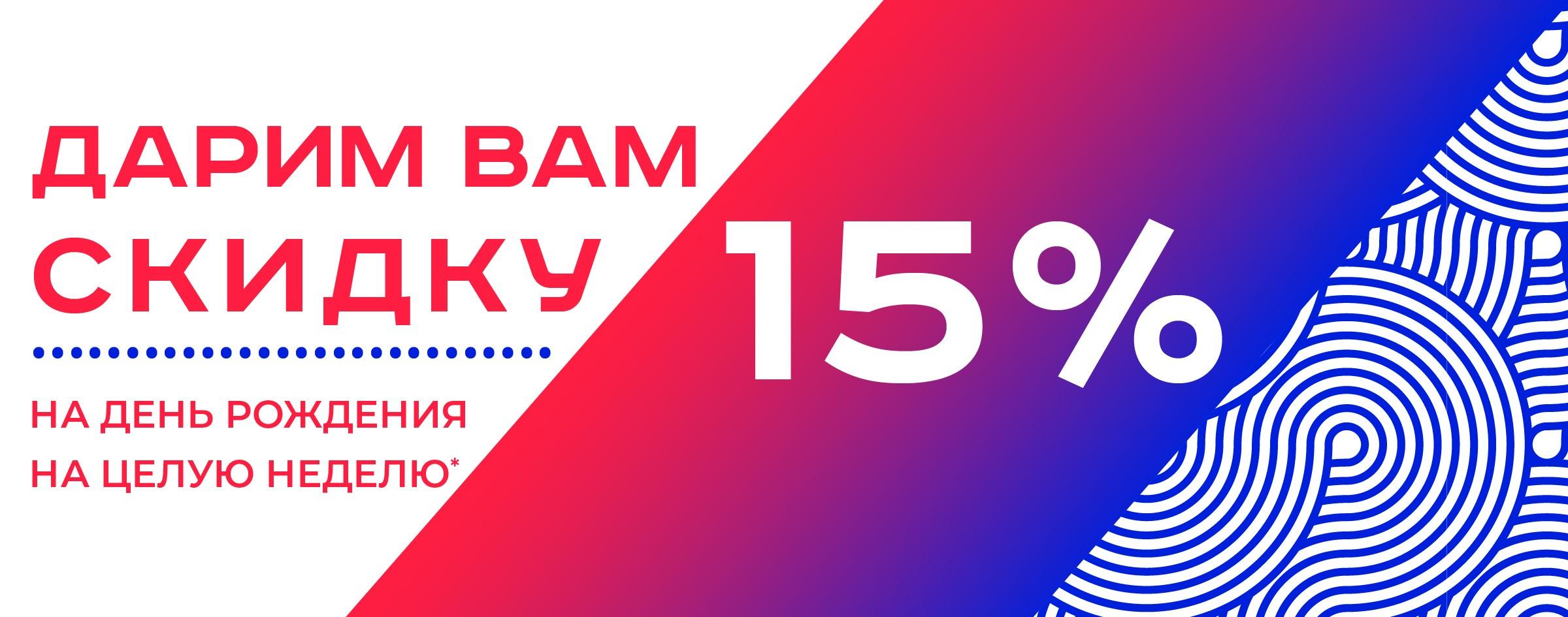 15% СКИДКА ИМЕНИННИКА ЦЕЛУЮ НЕДЕЛЮ