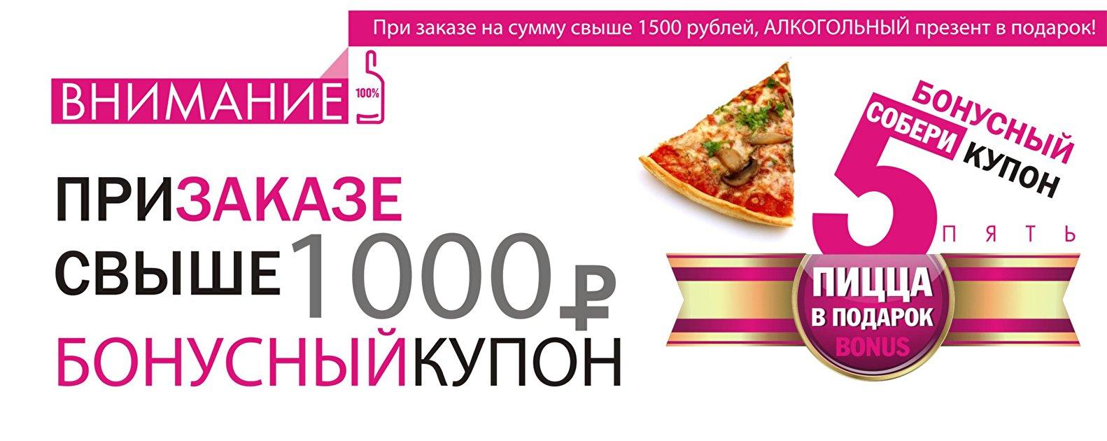 При заказе на 1000 рублей-Бонусный купон в подарок