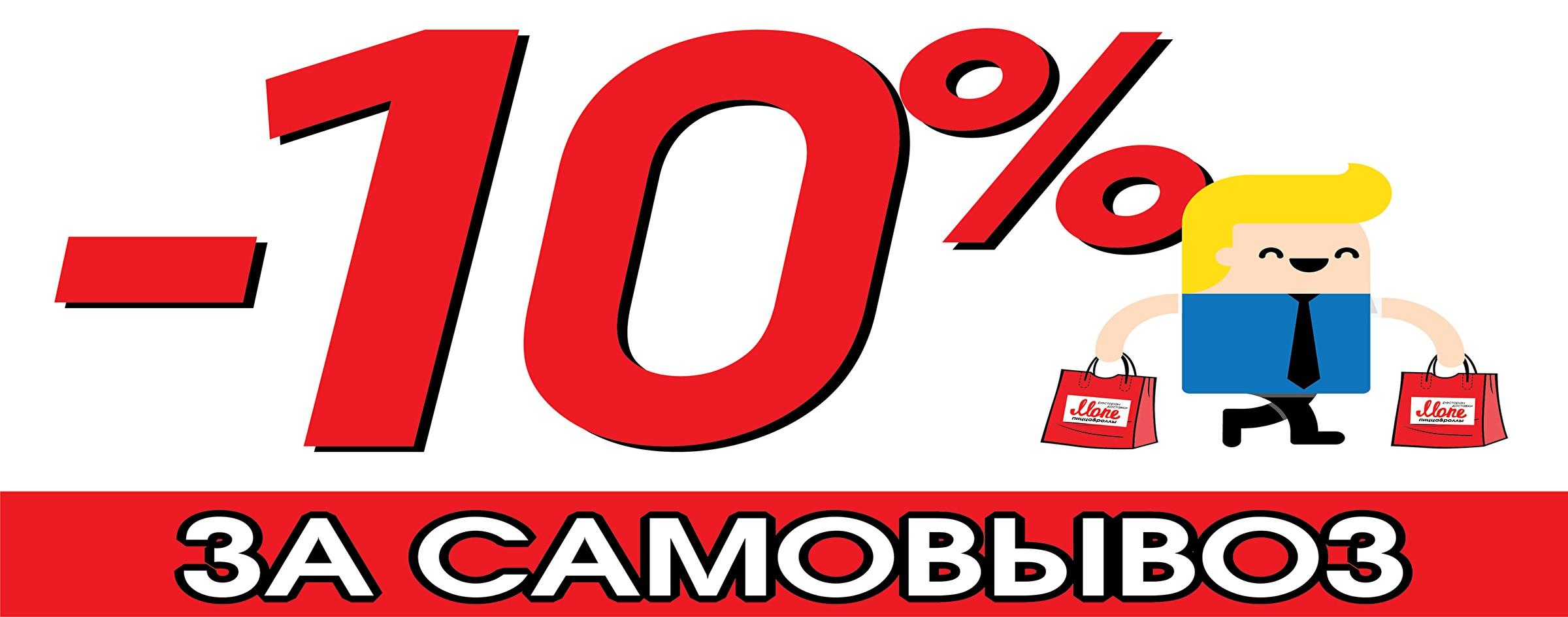 Скидка 10% при самовывозе!