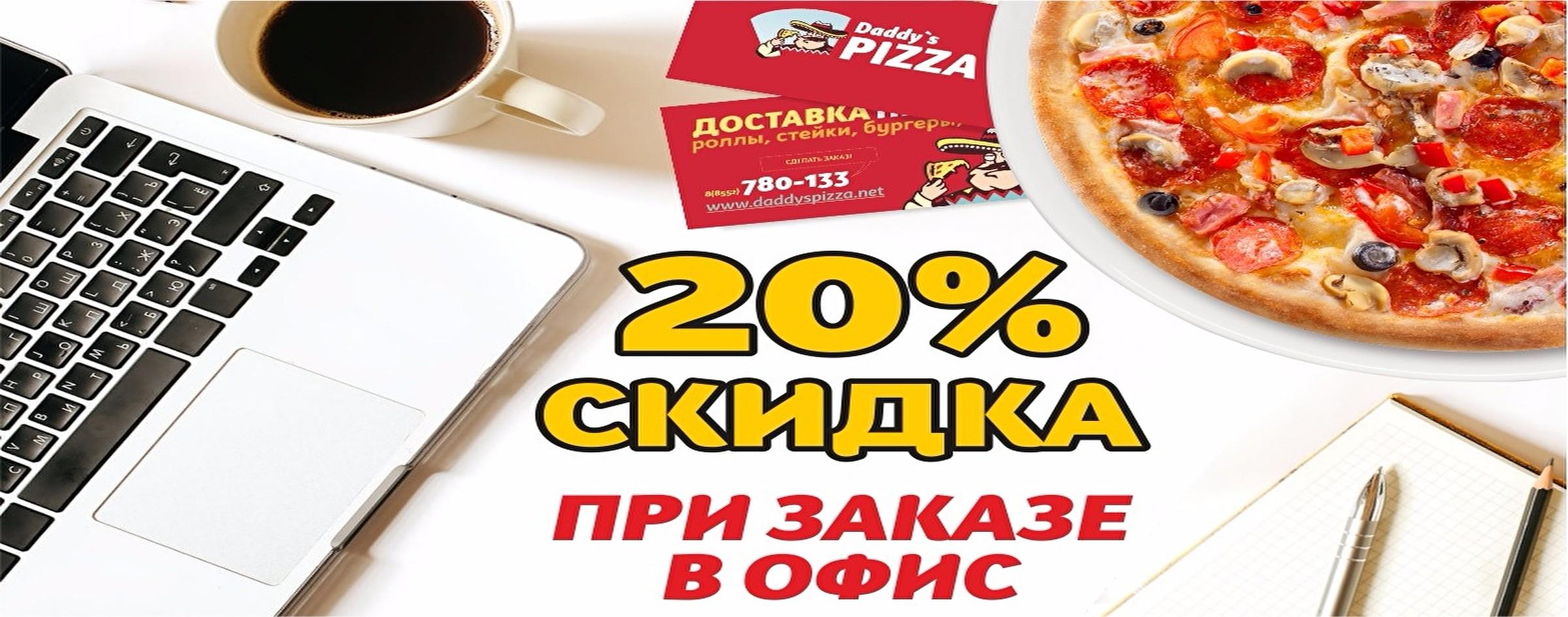 20% Скидка при заказе в офис