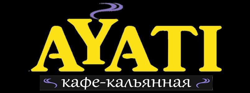 """Кафе-кальянная """"AYATI"""""""
