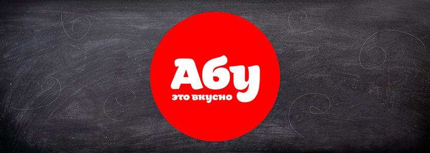 Абу Киров | Киров