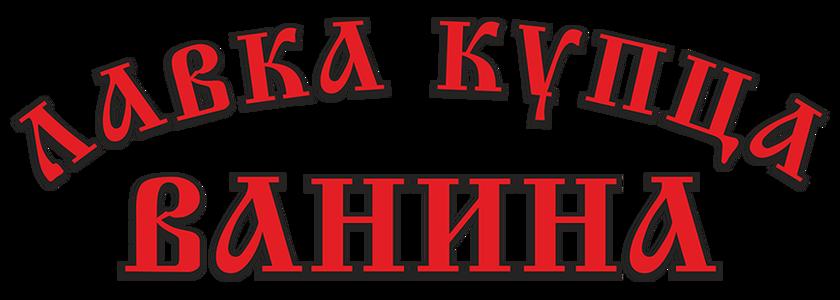 Лавка Купца Ванина |Russia