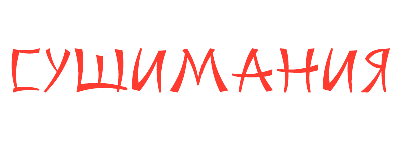 Сушимания