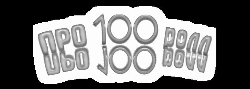Про100ролл | Севастополь