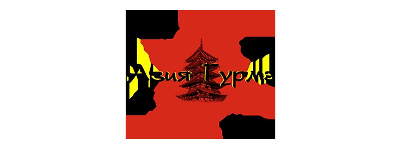 Азия Гурмэ