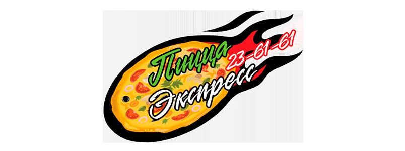 Экспресс Пицца