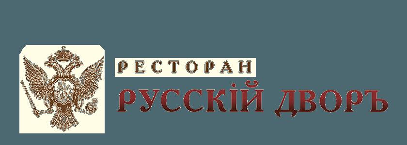 Русский Двор | Выборг