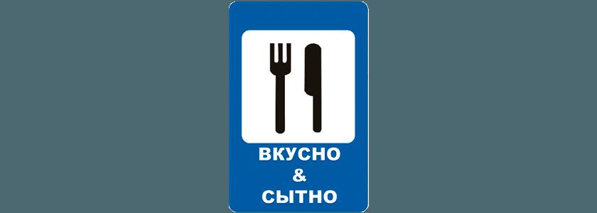 Вкусно&Сытно | Липецк