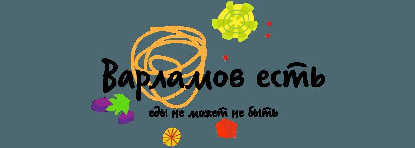 Варламов есть | Москва