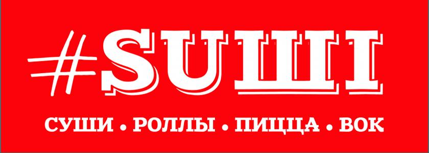 SUШi | Москва