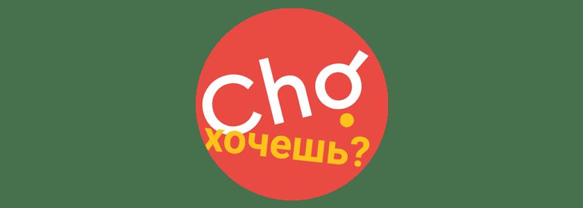 Cho | Казань